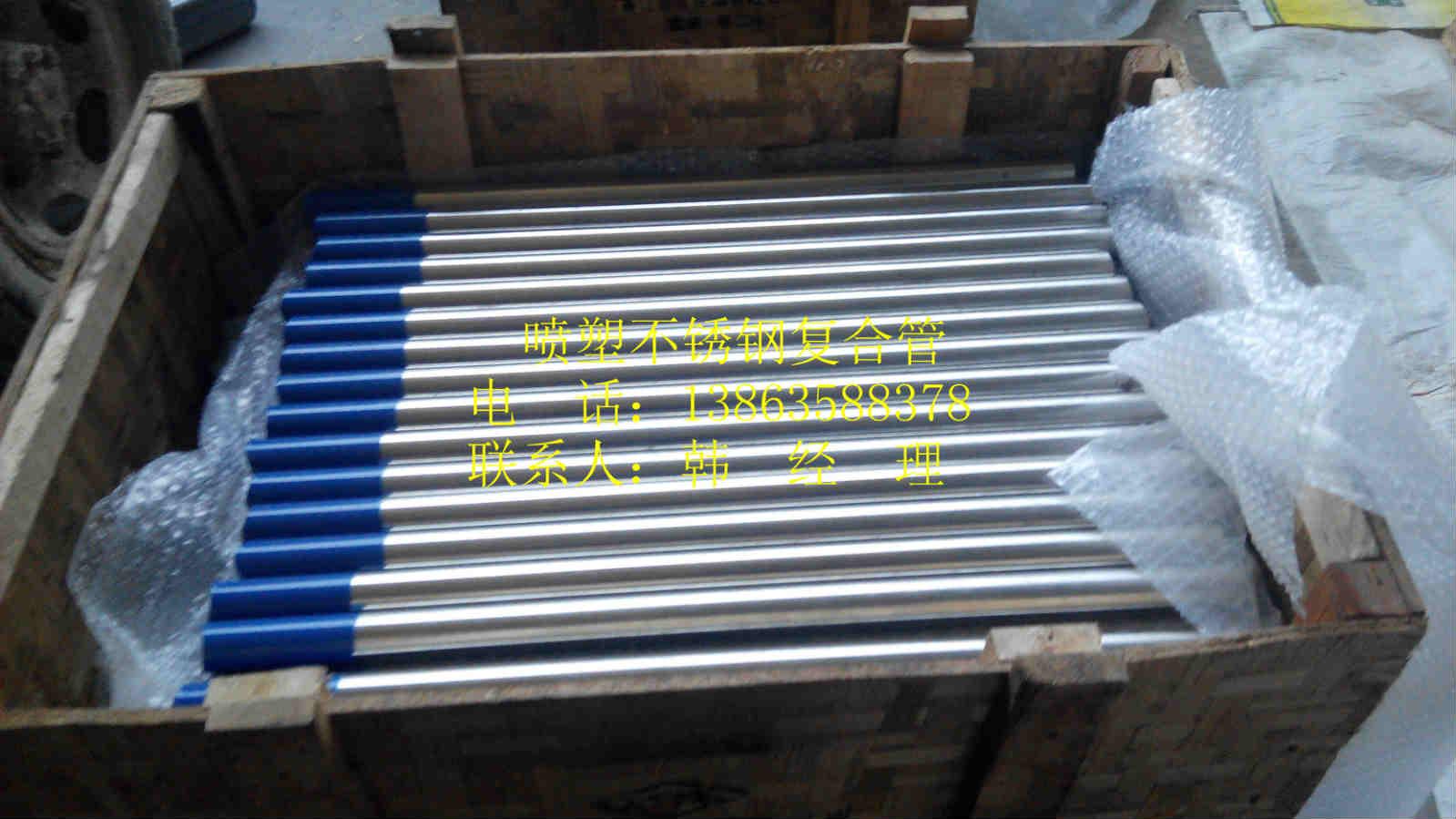 喷塑不锈钢复合管